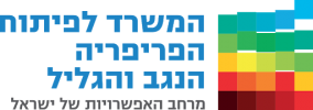 negevgalil logo